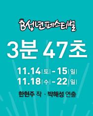 B성년페스티벌-연극 <3분 47초>